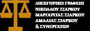 Δικηγορικό Γραφείο ΝΙΚΟΛΑΟΥ ΣΙΑΡΚΟΥ, ΜΑΡΓΑΡΙΤΑΣ ΣΙΑΡΚΟΥ & ΑΜΑΛΙΑΣ ΣΙΑΡΚΟΥ & ΣΥΝΕΡΓΑΤΩΝ